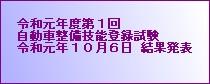 R1.1回登録試験合否