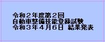 R2.2回登録試験合否